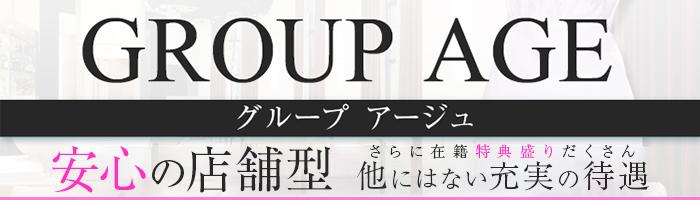 グループアージュ_PC詳細画像