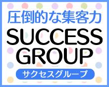 サクセスグループ_PC一覧画像