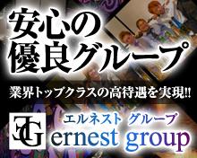 Ernest Group_PC一覧画像
