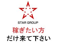 スターグループ 東海_PC一覧画像