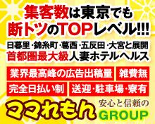 ママれもんグループ_PC一覧画像