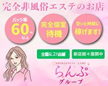 らんぷグループ _PC一覧画像