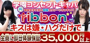 池袋Ribbon(リボン)