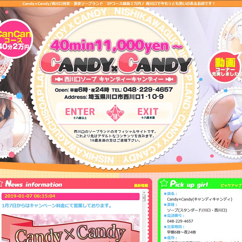 Candy×Candy_オフィシャルサイト