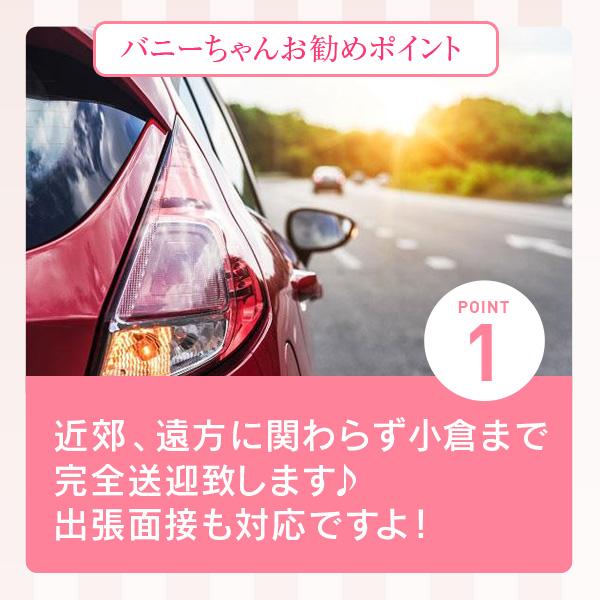 ドMなバニーちゃん下関店_店舗イメージ写真1