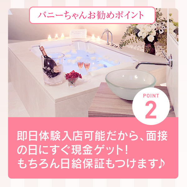 ドMなバニーちゃん下関店_店舗イメージ写真2