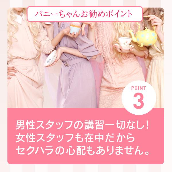 ドMなバニーちゃん下関店_店舗イメージ写真3