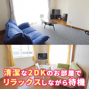 出稼ぎ特集_寮紹介1_4838