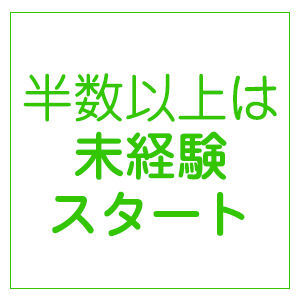 未経験特集_ポイント1_6119