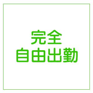 未経験特集_ポイント3_6119