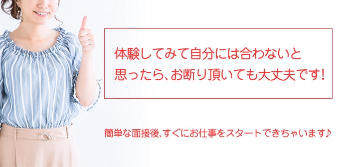 即日体験入店特集_6119