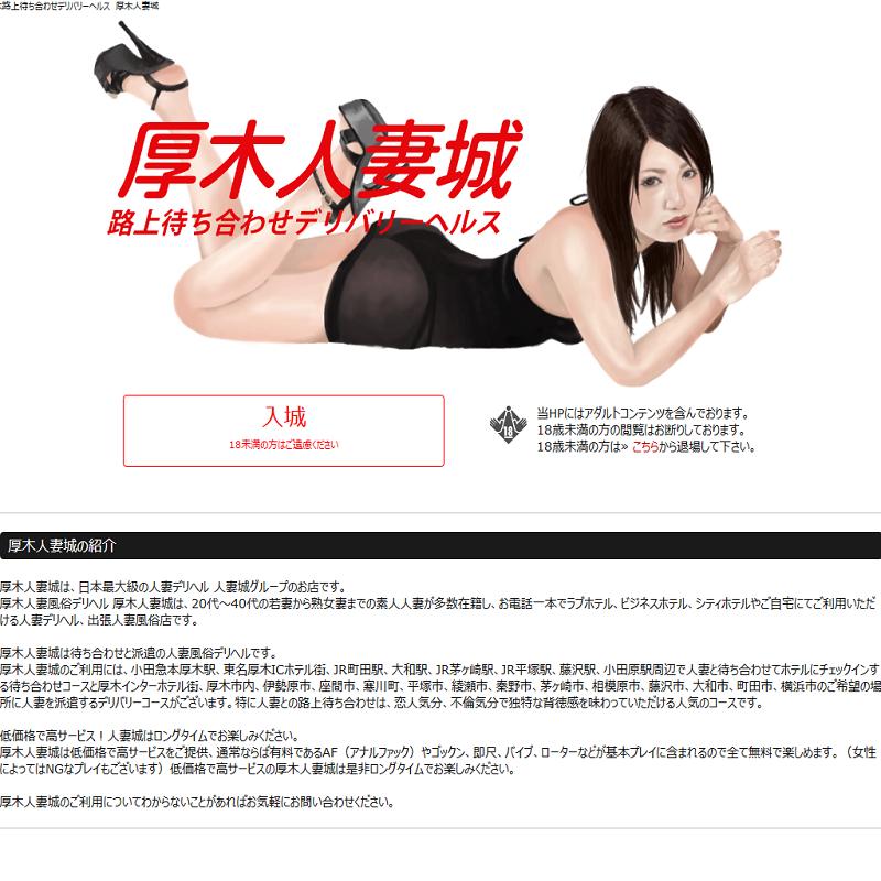 厚木人妻城_オフィシャルサイト