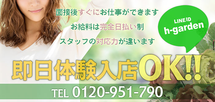 即日体験入店特集_5681