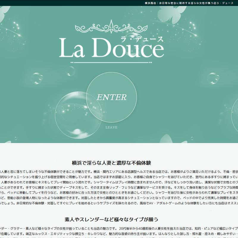 ラ・デュース_オフィシャルサイト