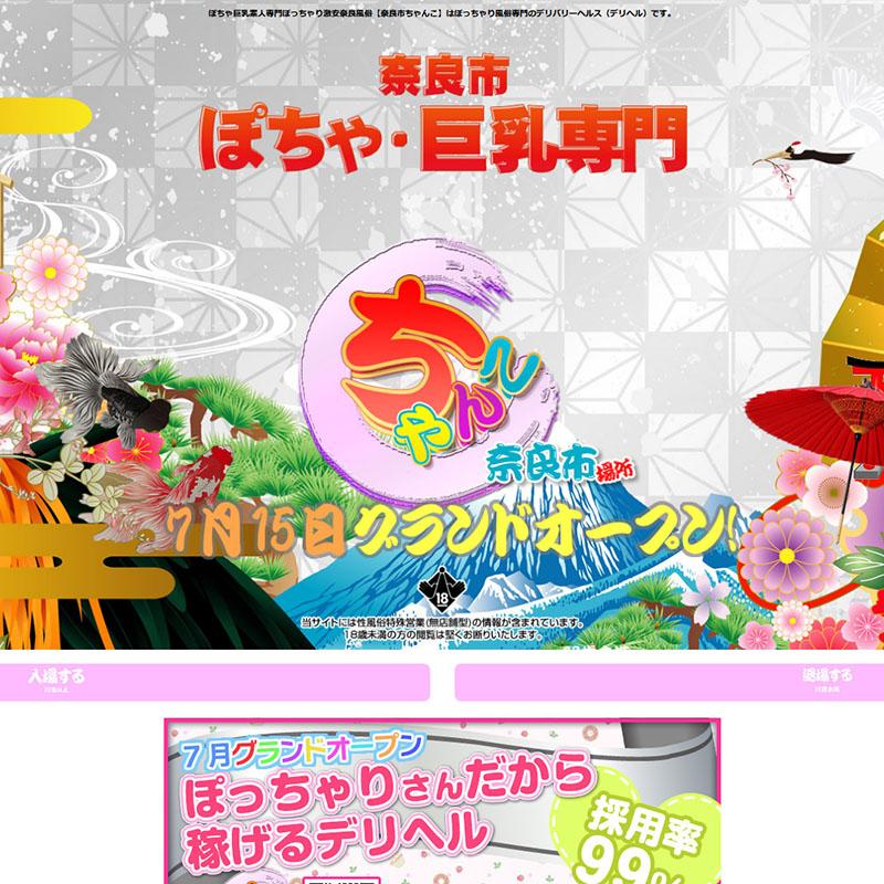 奈良市ちゃんこ_オフィシャルサイト