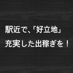 出稼ぎ特集_ポイント3_6993