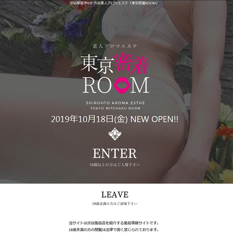 素人アロマエステ 東京密着ROOM_オフィシャルサイト