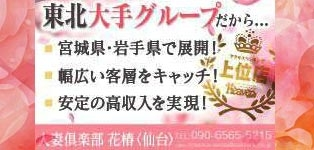 宮城人妻倶楽部 花椿 仙台店