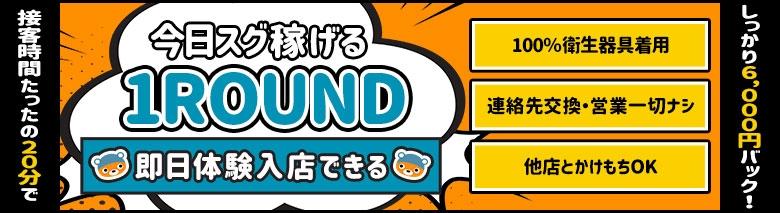 1ROUND