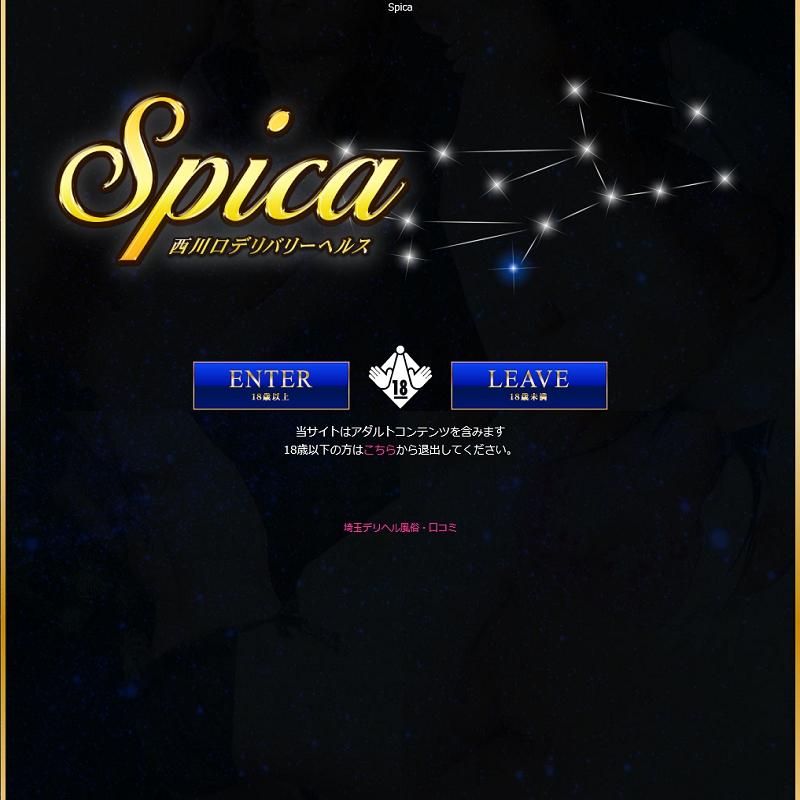 spica~スピカ~_オフィシャルサイト