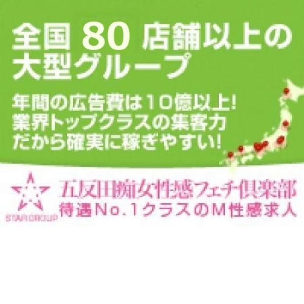 五反田痴女性感フェチ倶楽部_店舗イメージ写真1