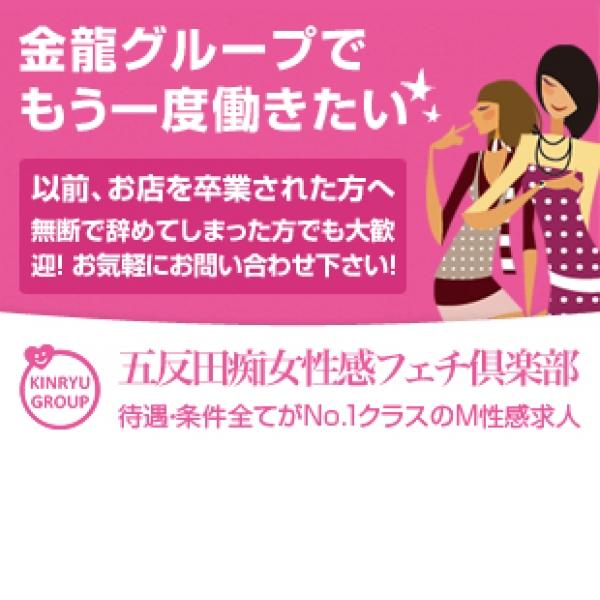 五反田痴女性感フェチ倶楽部_店舗イメージ写真2