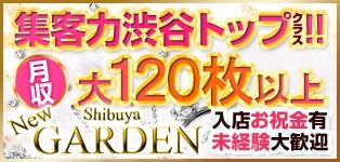 New GARDEN (ニューガーデン)
