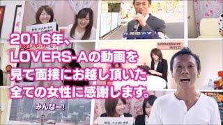 LOVERS-Aの2016年総集編動画♪