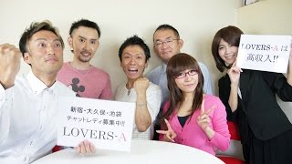 LOVERS-Aの求人スライドショー♪