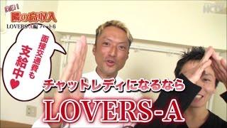 突撃!隣の高収入(LOVERS-A編)