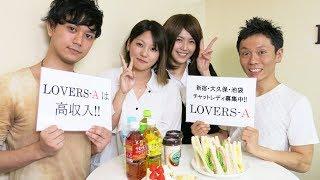 LOVERS-Aはダントツの高待遇!