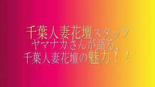 スタッフ ヤマナカさんインタビュー