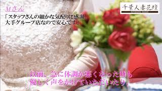 【千葉人妻花壇】『M』さんインタビュー♪