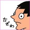 たざわ_写真