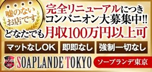 SOAPLANDE TOKYO