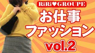 お仕事ファッション!vol.2