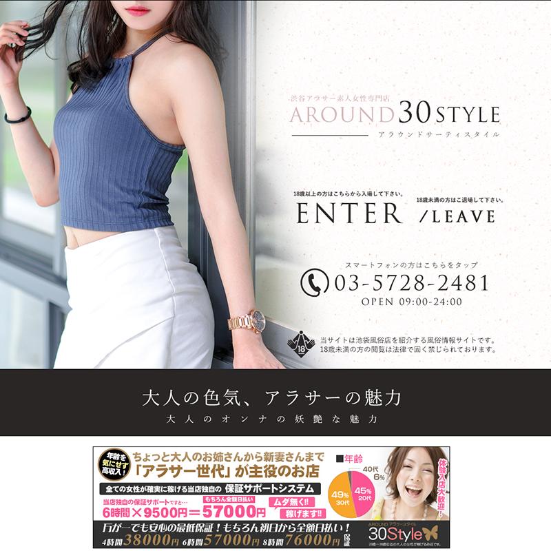 AROUND 30 STYLE~アラサースタイル~_オフィシャルサイト