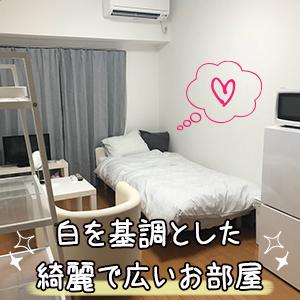 出稼ぎ特集_寮紹介1_1460