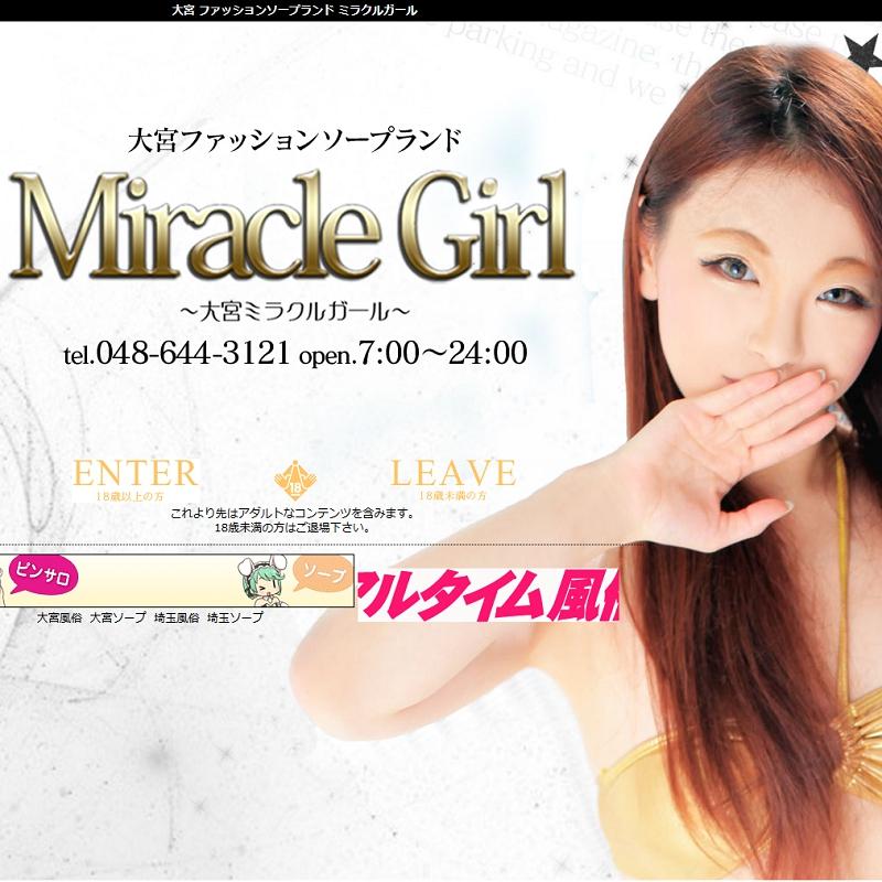 ミラクルガール_オフィシャルサイト