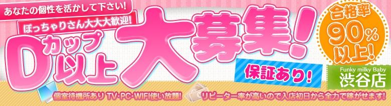 Funky Milky Baby 渋谷店