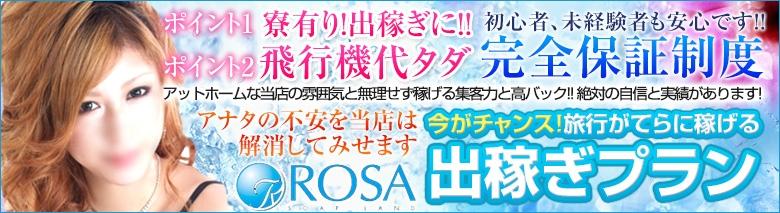 ROSA (ローザ)
