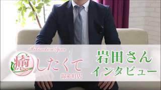スタッフ岩田さんインタビュー