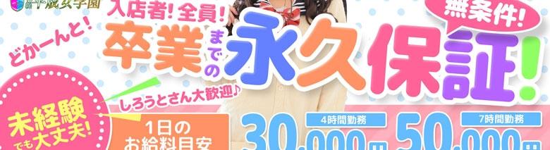 札幌平成女学園