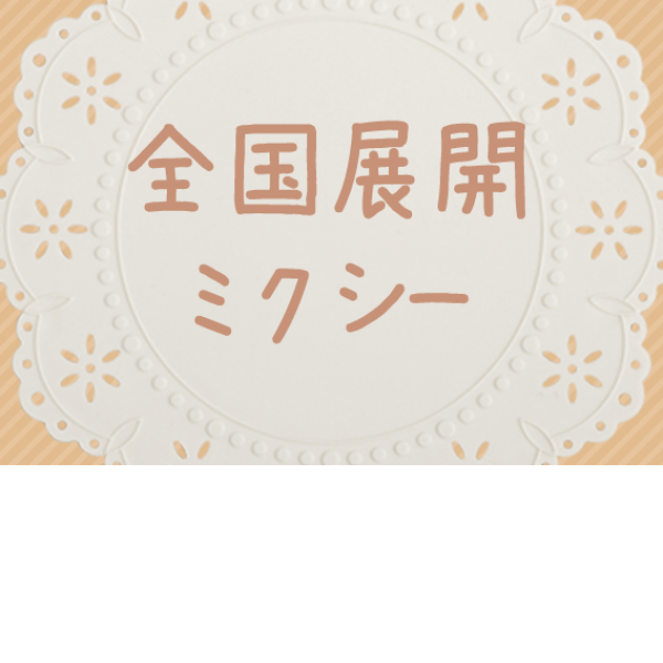 札幌平成女学園_店舗イメージ写真3