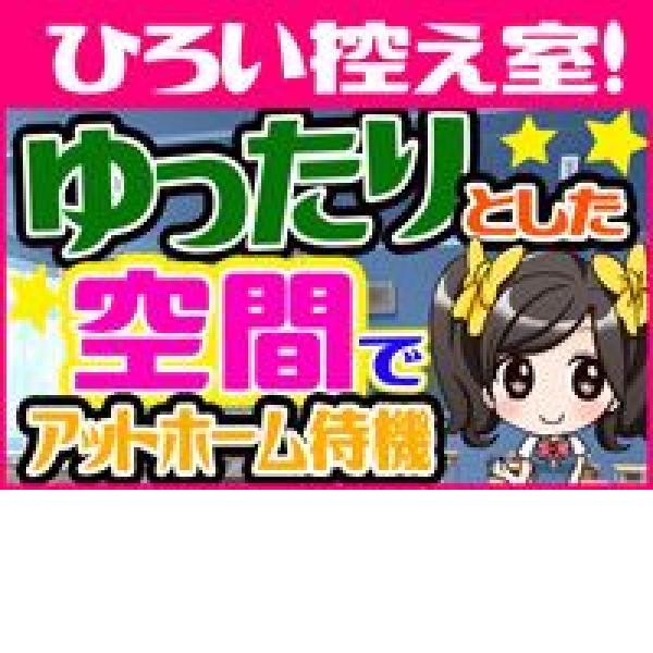 妹CLUB 萌えリーン学園 本校_店舗イメージ写真3