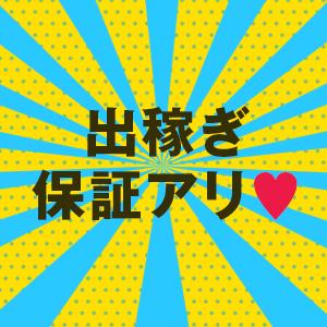 出稼ぎ特集_ポイント1_5069
