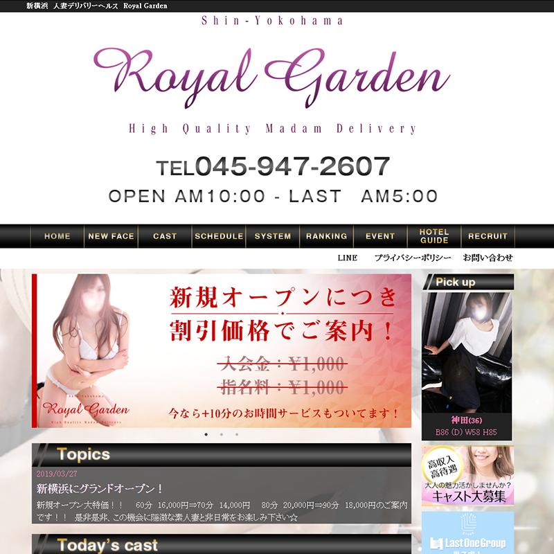 人妻Royal Garden_オフィシャルサイト