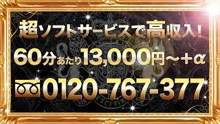 関西最高級バック60分13000円~