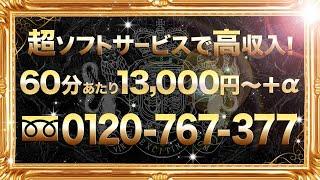 ★関西最高級バック60分12,600円~