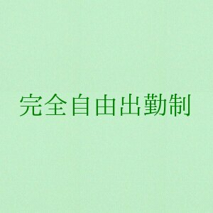 未経験特集_ポイント1_5388